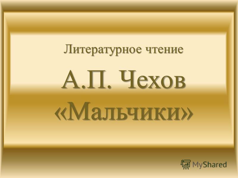 Литературное чтение А. П. Чехов « Мальчики »