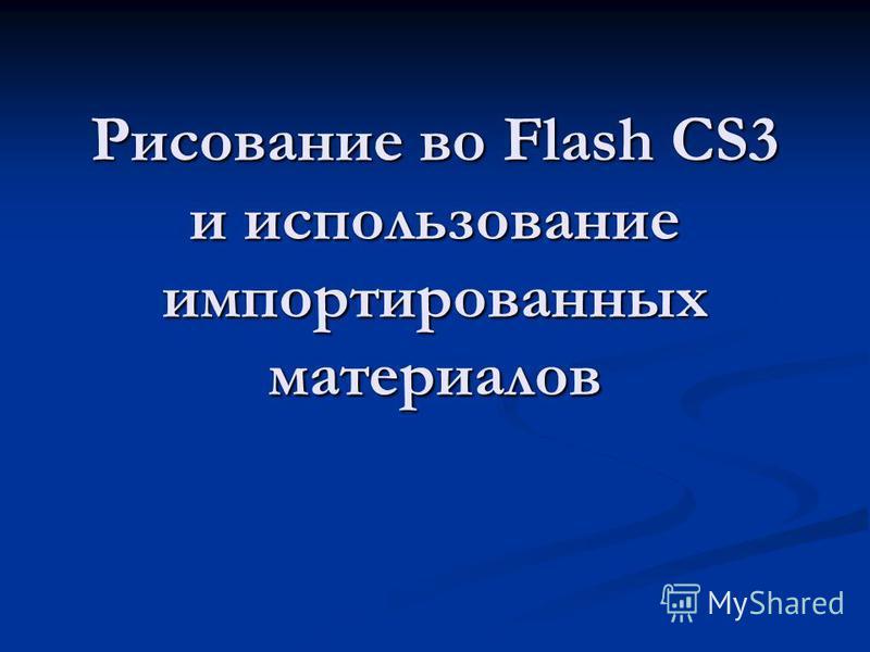 Рисование во Flash CS3 и использование импортированных материалов