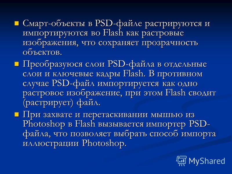 Смарт-объекты в PSD-файле растрируются и импортируются во Flash как растровые изображения, что сохраняет прозрачность объектов. Смарт-объекты в PSD-файле растрируются и импортируются во Flash как растровые изображения, что сохраняет прозрачность объе
