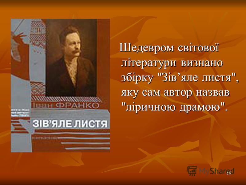 10 Шедевром світової літератури визнано збірку Зівяле листя, яку сам автор назвав ліричною драмою.