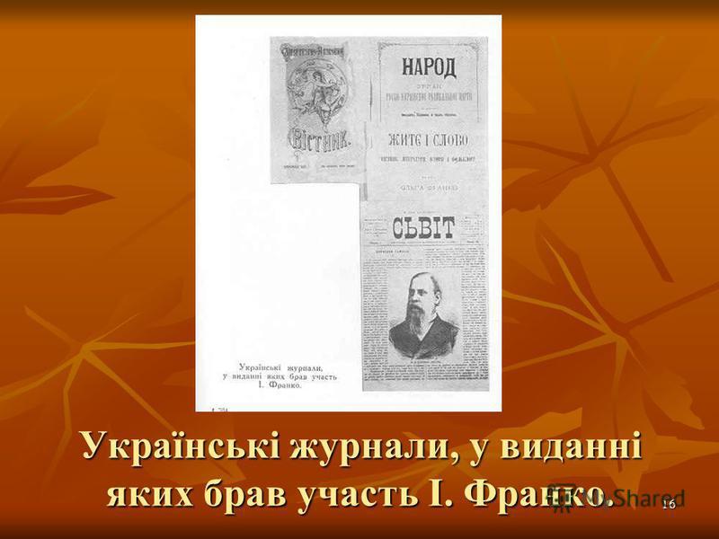 16 Українські журнали, у виданні яких брав участь І. Франко.