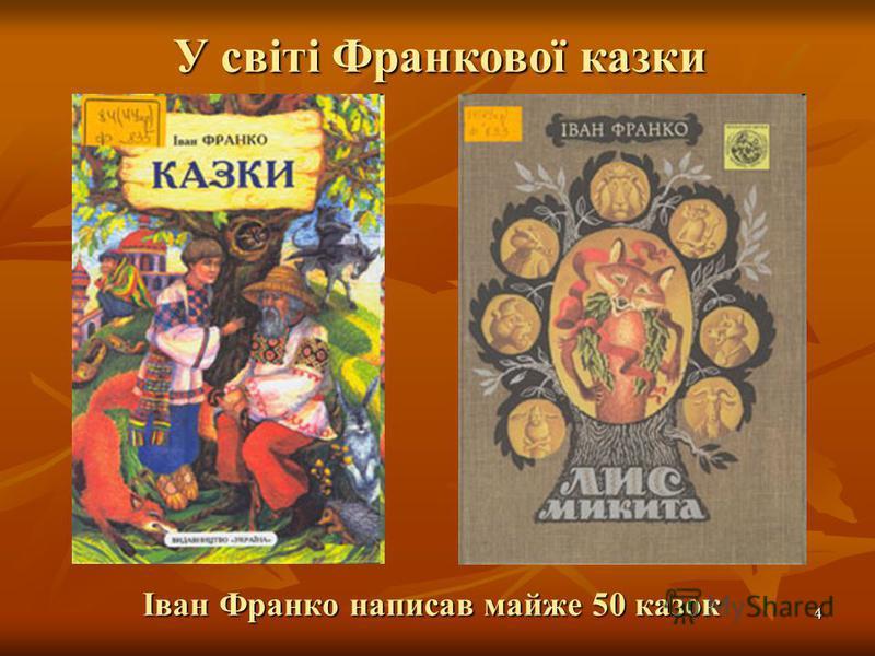 4 Іван Франко написав майже 50 казок У світі Франкової казки