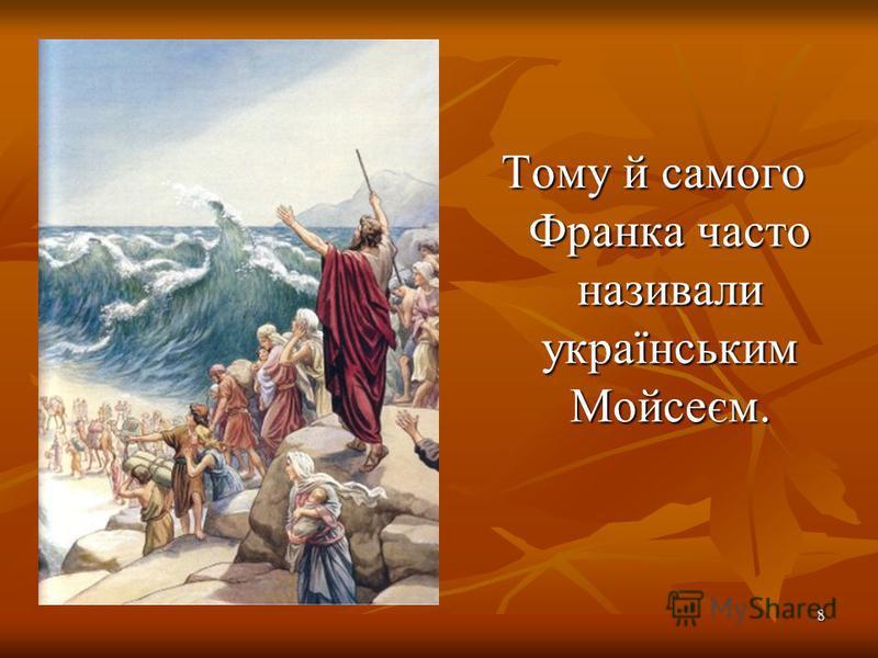 8 Тому й самого Франка часто називали українським Мойсеєм.