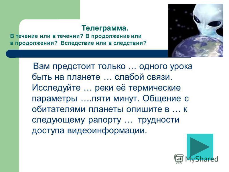 Название планеты: Астрон