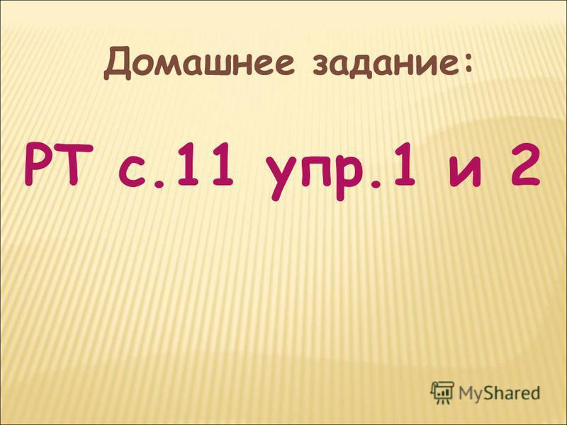 РТ с.11 упр.1 и 2 Домашнее задание: