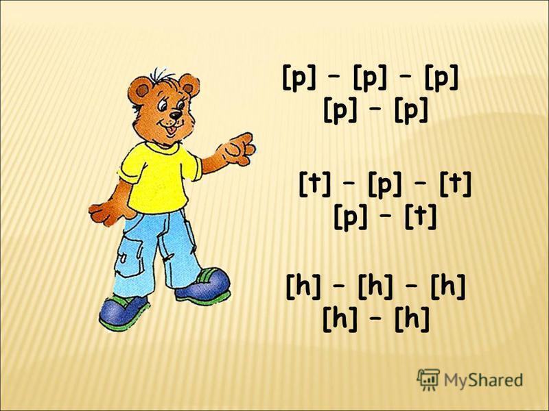 [p] – [p] – [p] [p] – [p] [t] – [p] – [t] [p] – [t] [h] – [h] – [h] [h] – [h]