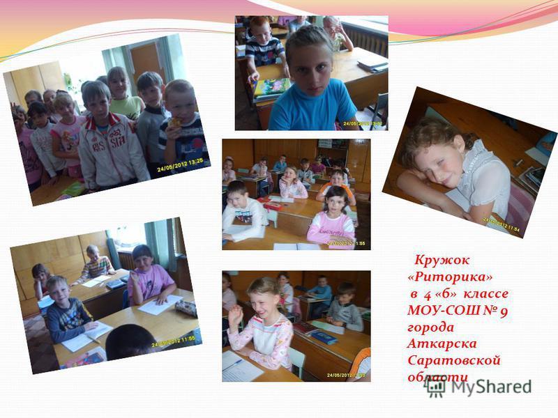 Кружок «Риторика» в 4 «б» классе МОУ-СОШ 9 города Аткарска Саратовской области