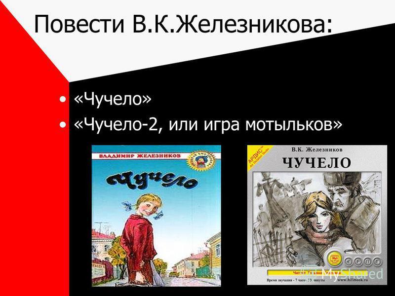 Повести В.К.Железникова: «Чучело» «Чучело-2, или игра мотыльков»