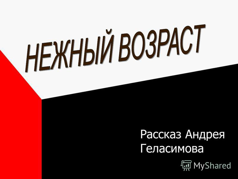 Рассказ Андрея Геласимова