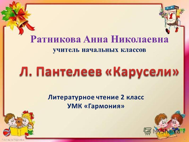 Ратникова Анна Николаевна учитель начальных классов Литературное чтение 2 класс УМК «Гармония»
