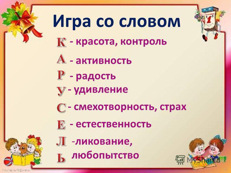 Игра со словом - красота, контроль - активность - радость - удивление - смехотворность, страх - естественность -ликование, любопытство