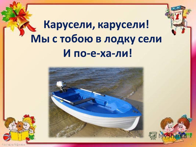 Карусели, карусели! Мы с тобою в лодку сели И по-е-ха-ли!