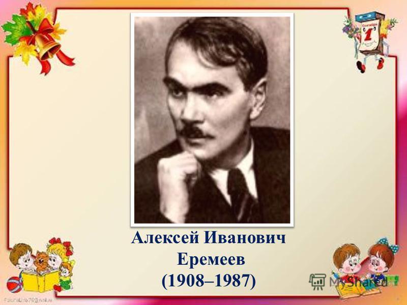 Алексей Иванович Еремеев (1908–1987)
