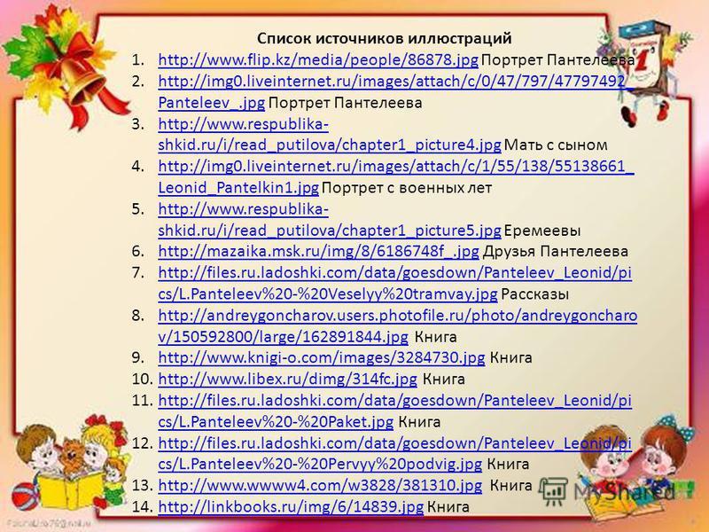 Список источников иллюстраций 1.http://www.flip.kz/media/people/86878. jpg Портрет Пантелееваhttp://www.flip.kz/media/people/86878. jpg 2.http://img0.liveinternet.ru/images/attach/c/0/47/797/47797492_ Panteleev_.jpg Портрет Пантелееваhttp://img0.live