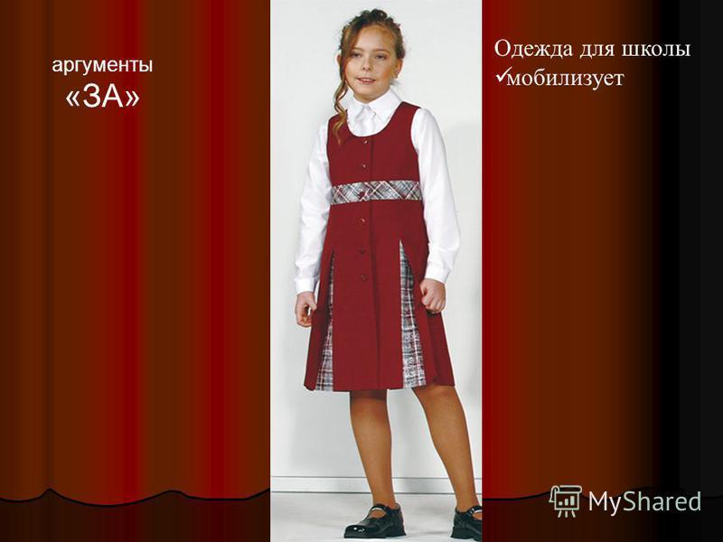Одежда для школы мобилизует