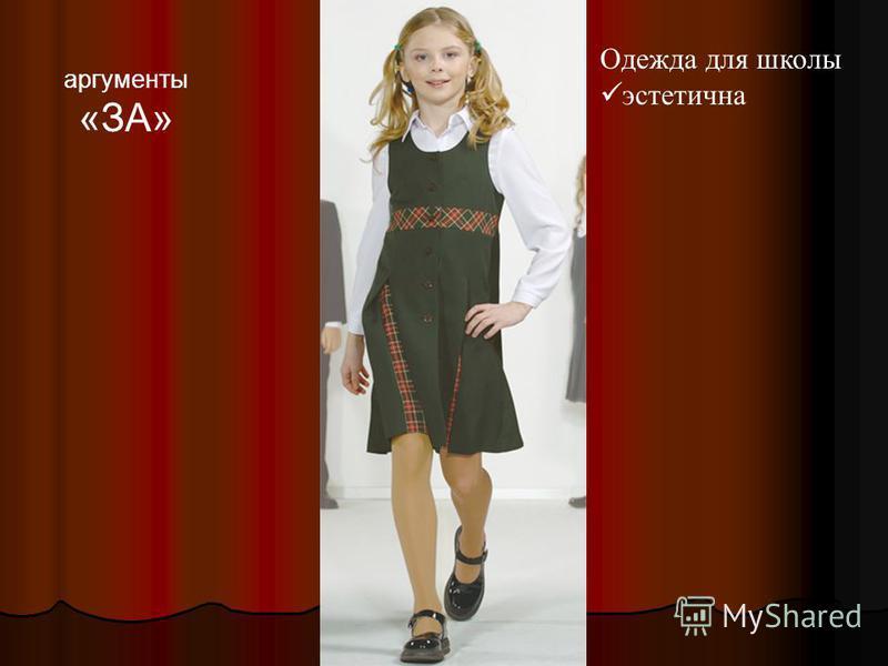 Одежда для школы эстетична аргументы «ЗА»
