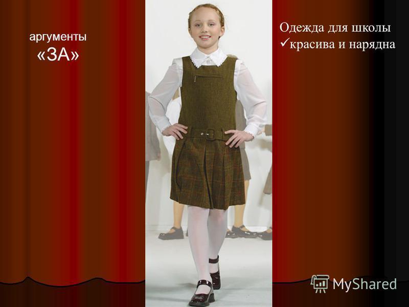Одежда для школы красива и нарядна аргументы «ЗА»