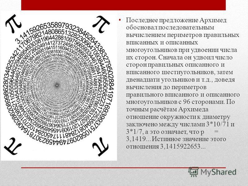 Последнее предложение Архимед обосновал последовательным вычислением периметров правильных вписанных и описанных многоугольников при удвоении числа их сторон. Сначала он удвоил число сторон правильных описанного и вписанного шестиугольников, затем дв