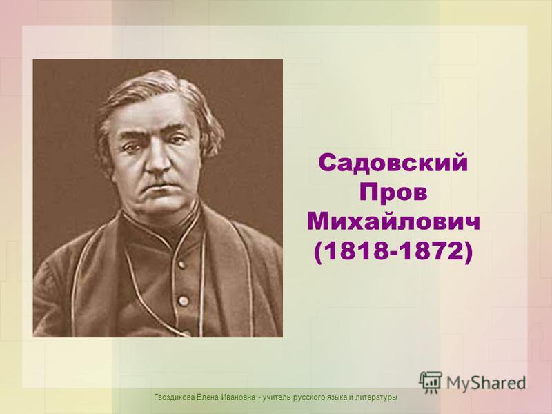 Садовский Пров Михайлович (1818-1872) Гвоздикова Елена Ивановна - учитель русского языка и литературы