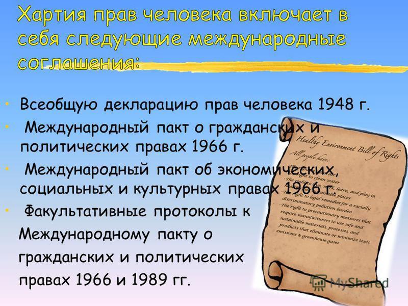 Всеобщую декларацию прав человека 1948 г. Международный пакт о гражданских и политических правах 1966 г. Международный пакт об экономических, социальных и культурных правах 1966 г. Факультативные протоколы к Международному пакту о гражданских и полит