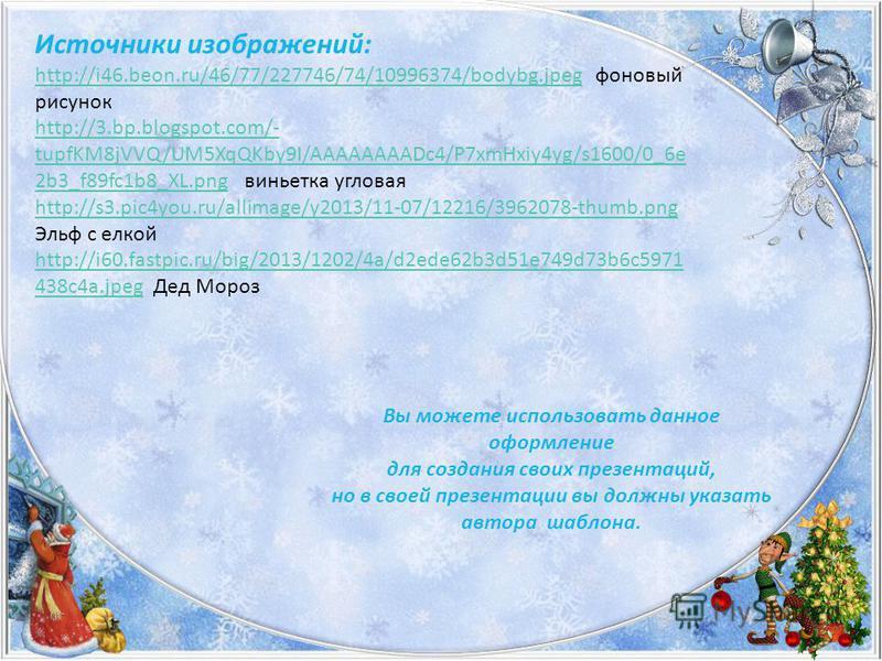Источники изображений: http://i46.beon.ru/46/77/227746/74/10996374/bodybg.jpeghttp://i46.beon.ru/46/77/227746/74/10996374/bodybg.jpeg фоновый рисунок http://3.bp.blogspot.com/- tupfKM8jVVQ/UM5XqQKby9I/AAAAAAAADc4/P7xmHxiy4yg/s1600/0_6e 2b3_f89fc1b8_X