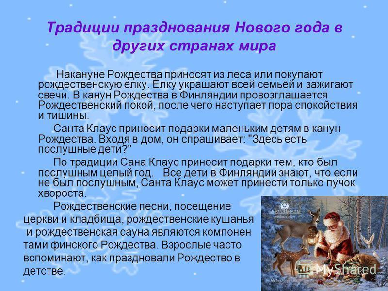 Традиции празднования Нового года в других странах мира Накануне Рождества приносят из леса или покупают рождественскую ёлку. Ёлку украшают всей семьёй и зажигают свечи. В канун Рождества в Финляндии провозглашается Рождественский покой, после чего н
