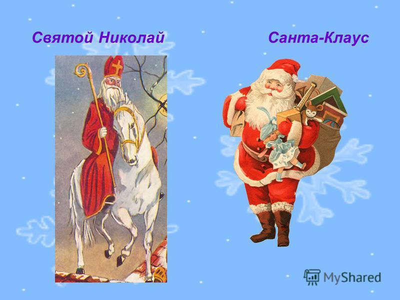 Святой Николай Санта-Клаус
