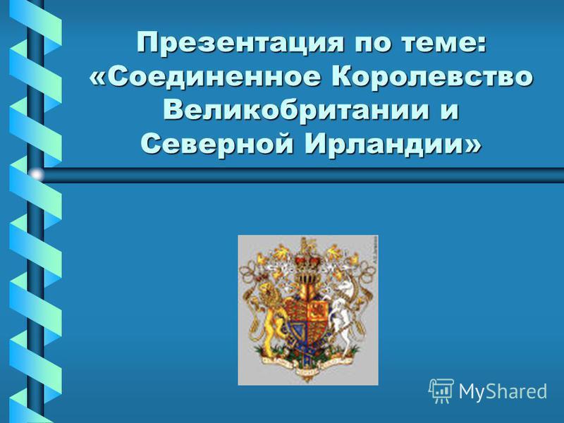 Презентация по теме: «Соединенное Королевство Великобритании и Северной Ирландии»