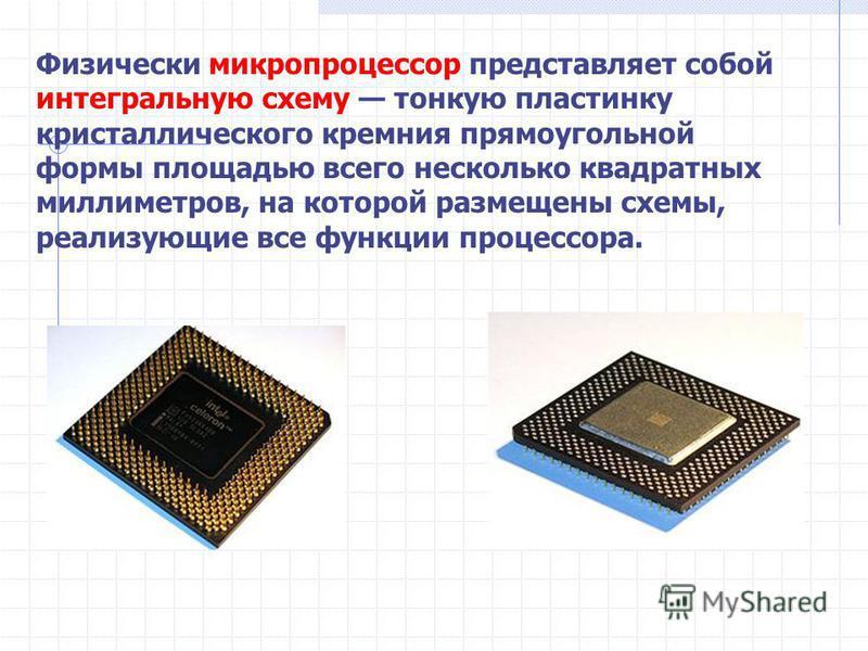 Центральный процессор (ЦПУ, CPU, от англ. Central Processing Unit) это основной рабочий компонент компьютера, который выполняет арифметические и логические операции, заданные программой, управляет вычислительным процессом и координирует работу всех у