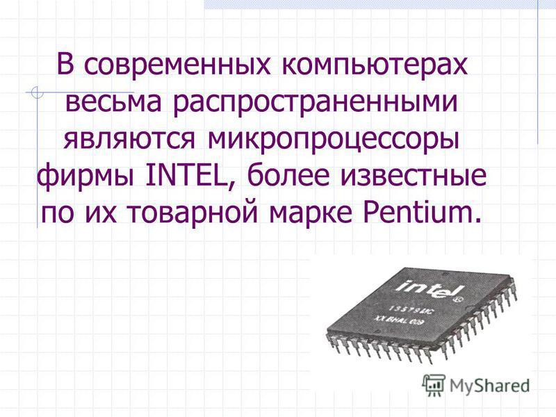 Центральный процессор в общем случае содержит в себе: - арифметико-логическое устройство; - шины данных и шины адресов; - регистры; - счетчики команд; -кэш-память.