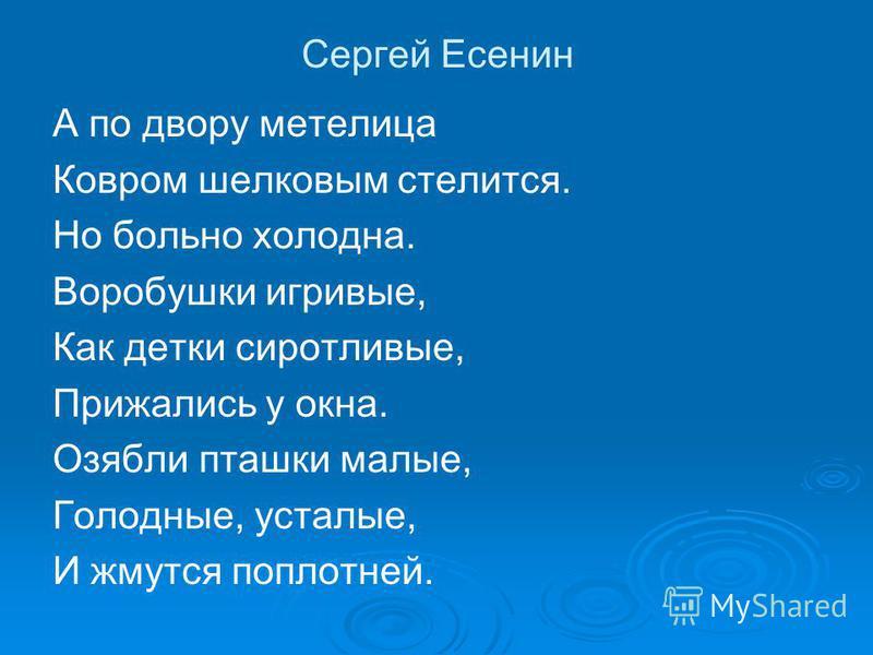 Вадим Левин Воробьиха воробьёнка Выводила полетать. По дороге потихоньку Стала мама объяснять: Это – крошка, Это – кошка, Это – Лёшкино окошко. Лёшка любит нас с тобой, Лёшка кормит нас зимой.