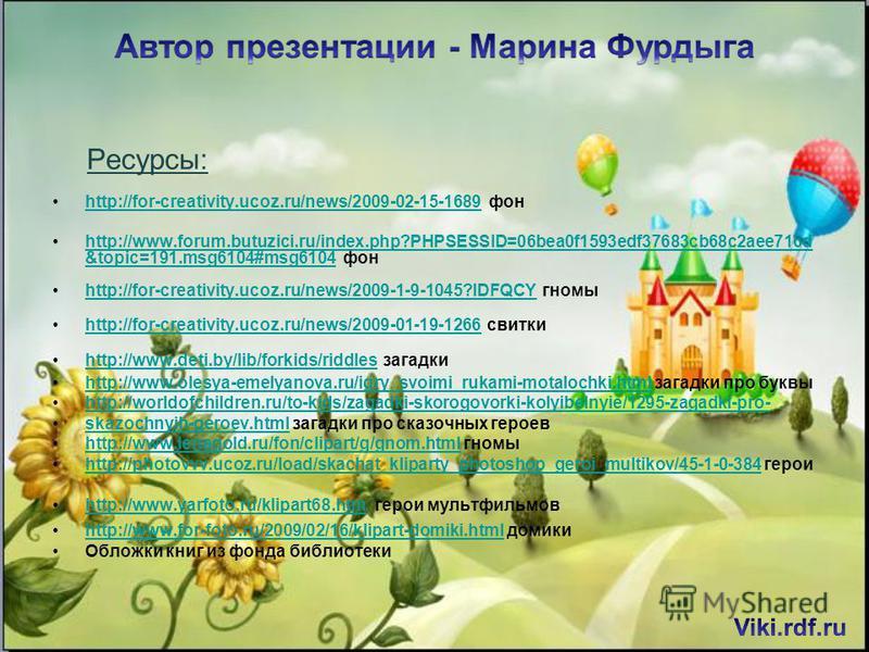 Выдана воспитанникам группы дошкольного образования в том, что они достойны стать жителями города Книгограда! гном К НИГОЧЕЙ
