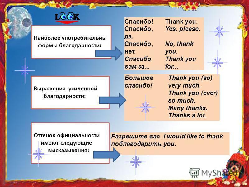 Вы пришли в школьную библиотеку и попросили Надежду Васильевну дать вам нужную книгу. Она выполнила вашу просьбу. Как вы поблагодарите её? Задание 4 Благодарю Спасибо Моя благодарность не знает границ