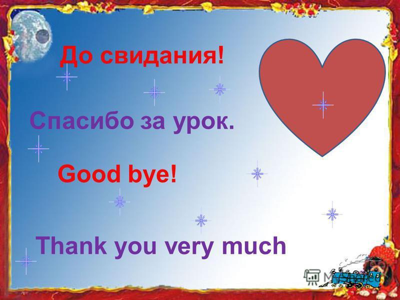 Вежливые слова Будьте любезны Доброго пути Извините меня,пожалуйста Благодарю вас Спасибо Добрый день Здравствуйте Пожалуйста Добро пожаловать Thank you very much Good-morning Please Sorry Excuse me How do you do How kind of you Hello You are welcome