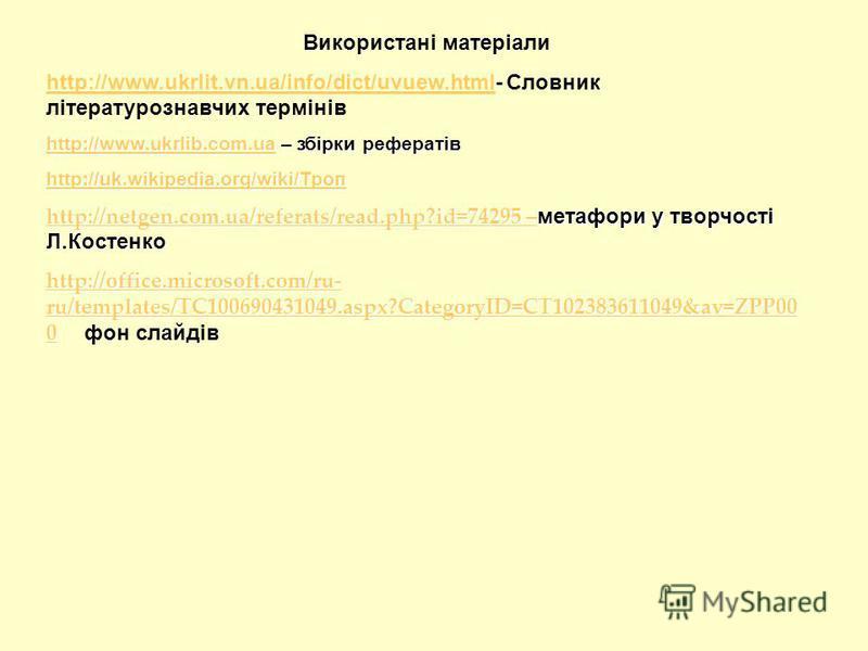 Використані матеріали http://www.ukrlit.vn.ua/info/dict/uvuew.htmlhttp://www.ukrlit.vn.ua/info/dict/uvuew.html- Словник літературознавчих термінів http://www.ukrlib.com.uahttp://www.ukrlib.com.ua – збірки рефератів http://www.ukrlib.com.ua http://uk.