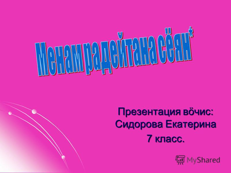 Презентация вöчис: Сидорова Екатерина 7 класс.