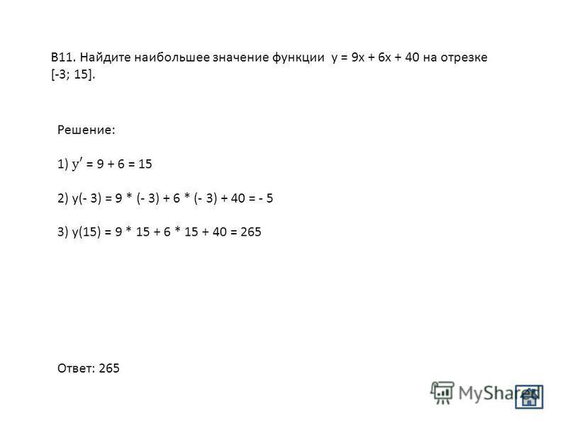 В11. Найдите наибольшее значение функции у = 9 х + 6x + 40 на отрезке [-3; 15].
