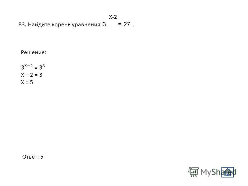 В3. Найдите корень уравнения 3 = 27. Х-2