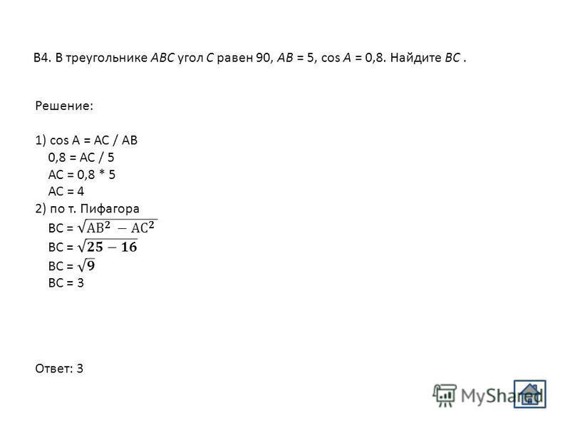 В4. В треугольнике ABC угол C равен 90, AB = 5, cos A = 0,8. Найдите BC.