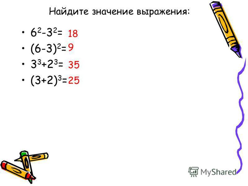 Найдите значение выражения: 6 2 -3 2 = (6-3) 2 = 3 3 +2 3 = (3+2) 3 = 18 35 9 25