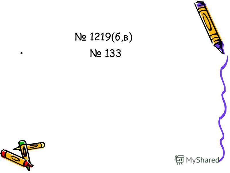 1219(б,в) 133