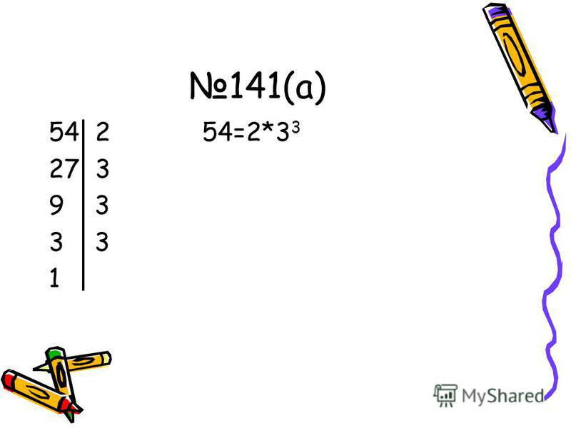 141(а) 54 2 54=2*3 3 27 3 9 3 3 1