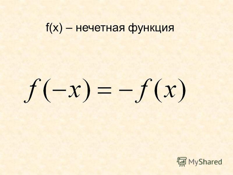 f(x) – четная функция