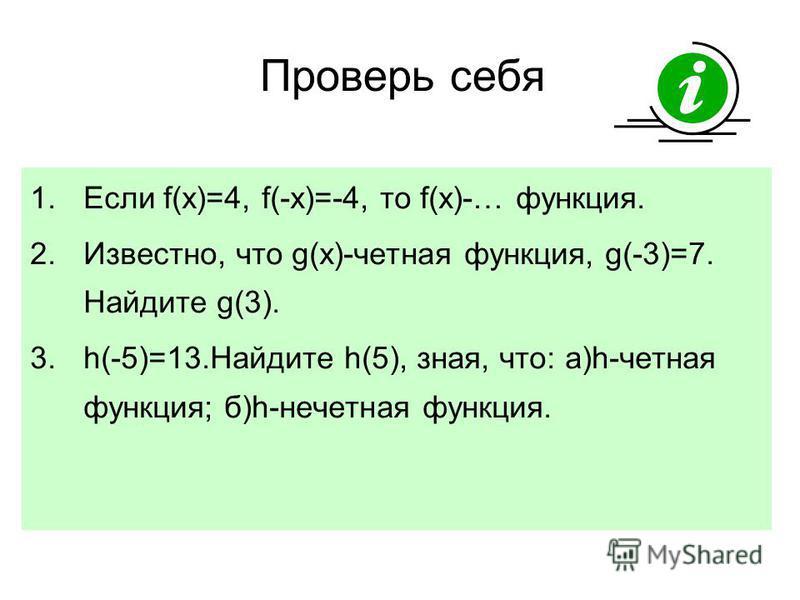 Графики функций Четная Симметрия относительно оси ординат Нечетная Симметрия относительно начала координат