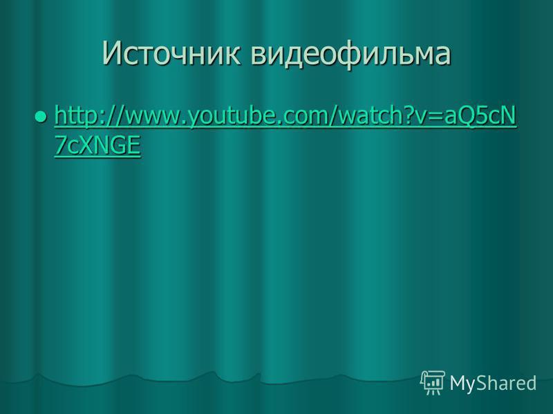 Источник видеофильма http://www.youtube.com/watch?v=aQ5cN 7cXNGE http://www.youtube.com/watch?v=aQ5cN 7cXNGE http://www.youtube.com/watch?v=aQ5cN 7cXNGE http://www.youtube.com/watch?v=aQ5cN 7cXNGE