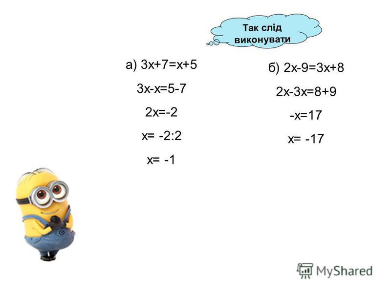 Я буду розв`язувати рівняння, а ти уважно дивися і запам'ятовуй. А потім, запиши в зошит! 2,4-7,1х = 2,8-9х-4,2 Перенеси доданки, що містять невідомі в ліву частину, а відомі - в праву, змінивши знак на протилежний -7,1х+9х = 2,8-4,2-2,4; Приведи под