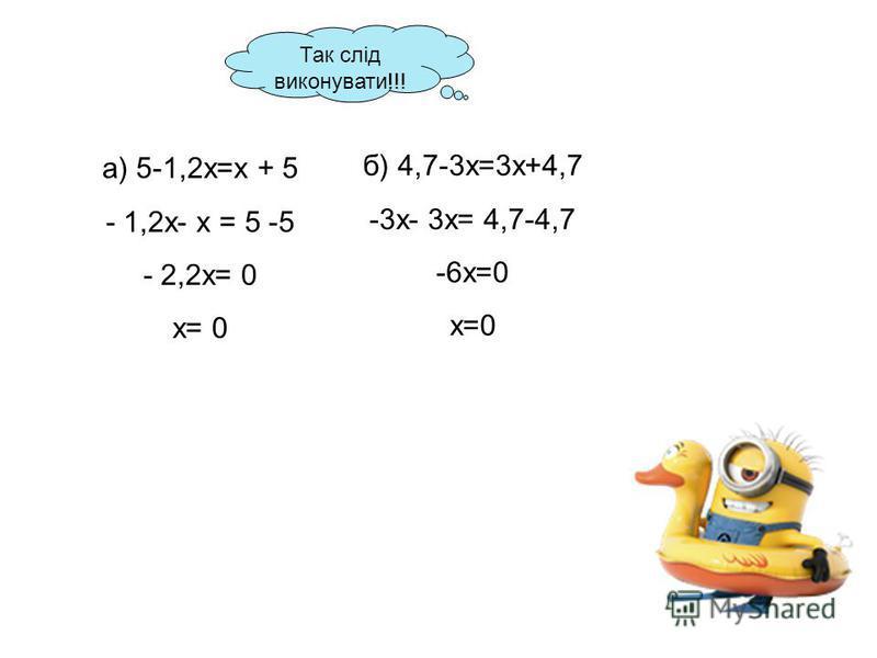 Так слід виконувати а) 3х+7=х+5 3х-х=5-7 2х=-2 х= -2:2 х= -1 б) 2х-9=3х+8 2х-3х=8+9 -х=17 х= -17