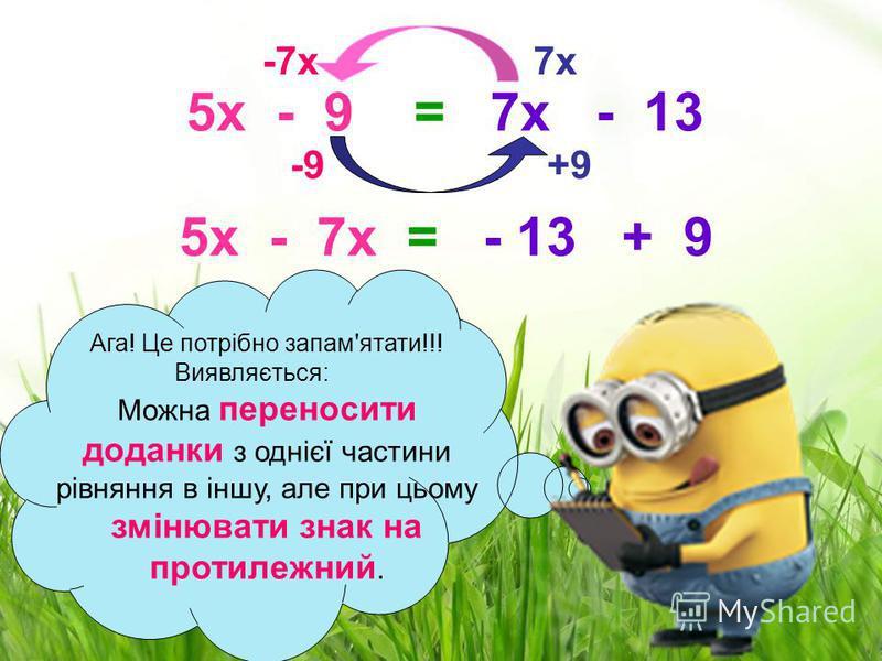 5х - 9 = 7х - 13 Ой, підкажи, де в цьому рівнянні права частина. А то, я щось трохи заплуталася! Права частин а це … 5х 7х 7х-13 5х-13 7х-9