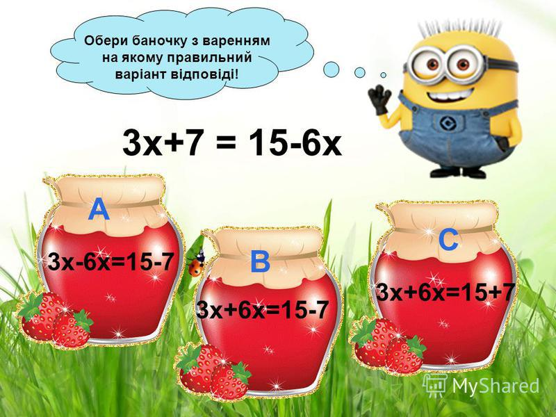 5х - 9 = 7х - 13 5х - 7х = - 13 + 9 Ага! Це потрібно запам'ятати!!! Виявляється: Можна переносити доданки з однієї частини рівняння в іншу, але при цьому змінювати знак на протилежний. 7х-7х -9+9