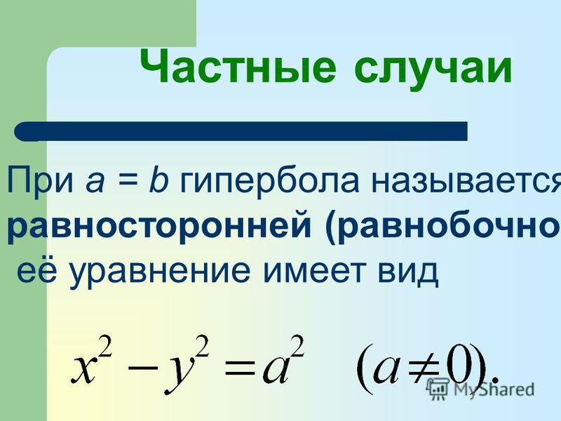 При a = b гипербола называется равносторонней (равнобочной) и её уравнение имеет вид Частные случаи